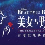 Shanghai Disney Resort's 'Beauty and the Beast' Starts June 14