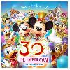 Tokyo Disney Resort Announces Plans for its 30th Anniversary
