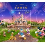 New Stamps Unveiled in China Ahead of Grand Opening of Shanghai Disney Resort